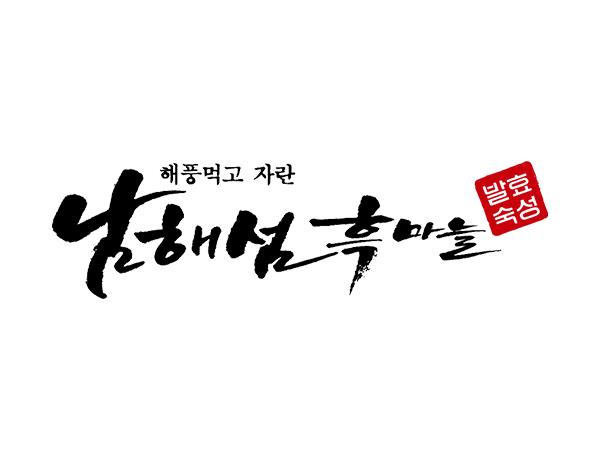 Logo Partner Nam Hae Sum
